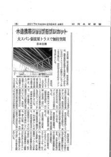 木材新聞auショップ (1).jpg